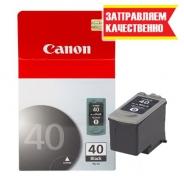 Заправка Canon PG-40